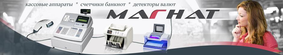 Компания «Магнат». Кассовые аппараты, счетчики банкнот, детекторы валют